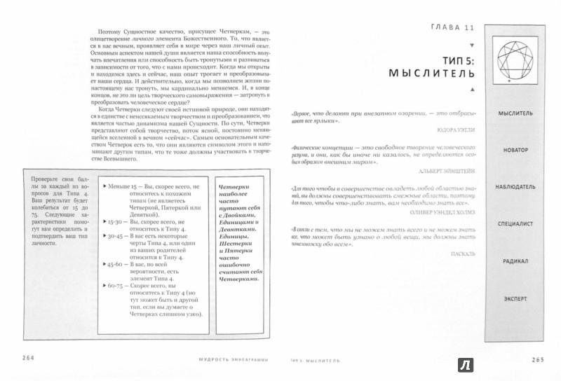 Иллюстрация 1 из 9 для Мудрость Эннеаграммы. Полное руководство по психологическому и духовному росту для девяти типов - Рисо, Хадсон | Лабиринт - книги. Источник: Лабиринт