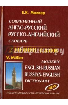 Современный англо-русский, русско-английский словарь англо русский словарь русско английский словарь грамматика английского языка 3 книги в одной