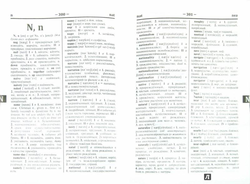 Иллюстрация 1 из 21 для Современный англо-русский, русско-английский словарь - Владимир Мюллер | Лабиринт - книги. Источник: Лабиринт