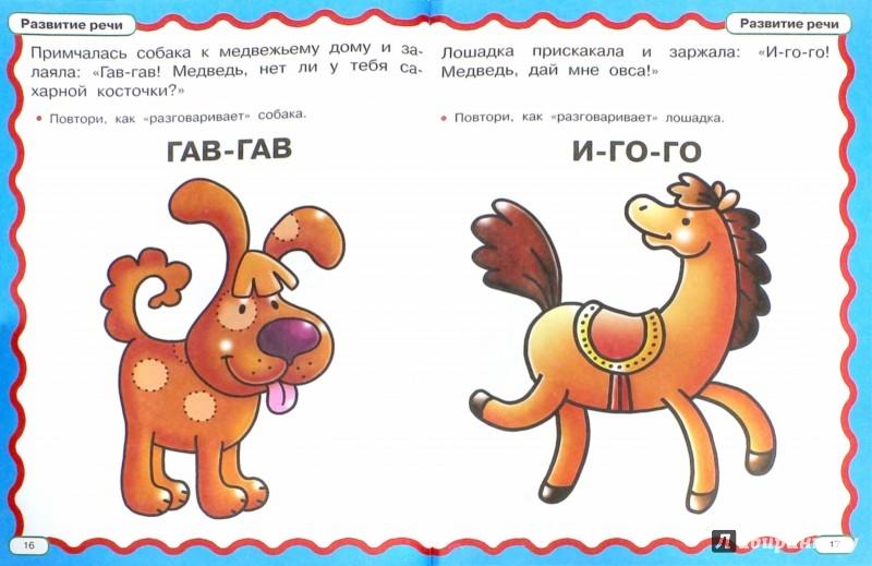 Иллюстрация 1 из 32 для Академия для малышей 1100 игр и заданий. 2-3 года - Валентина Дмитриева | Лабиринт - книги. Источник: Лабиринт