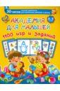 Дмитриева Валентина Геннадьевна Академия для малышей 1100 игр и заданий. 2-3 года