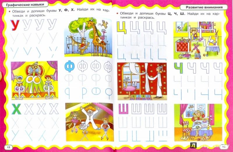 Иллюстрация 1 из 7 для Академия для малышей. 1100 игр и заданий. 4-5 лет - Валентина Дмитриева | Лабиринт - книги. Источник: Лабиринт