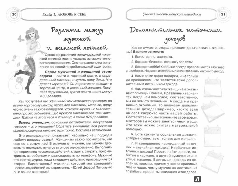 Иллюстрация 1 из 7 для Любовная магия денег - Фолсом, Парабеллум, Белановский | Лабиринт - книги. Источник: Лабиринт