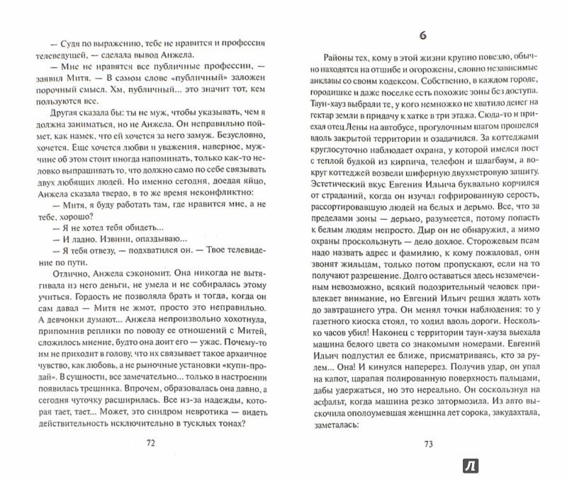 Иллюстрация 1 из 15 для Портфолио в багровых тонах - Лариса Соболева | Лабиринт - книги. Источник: Лабиринт