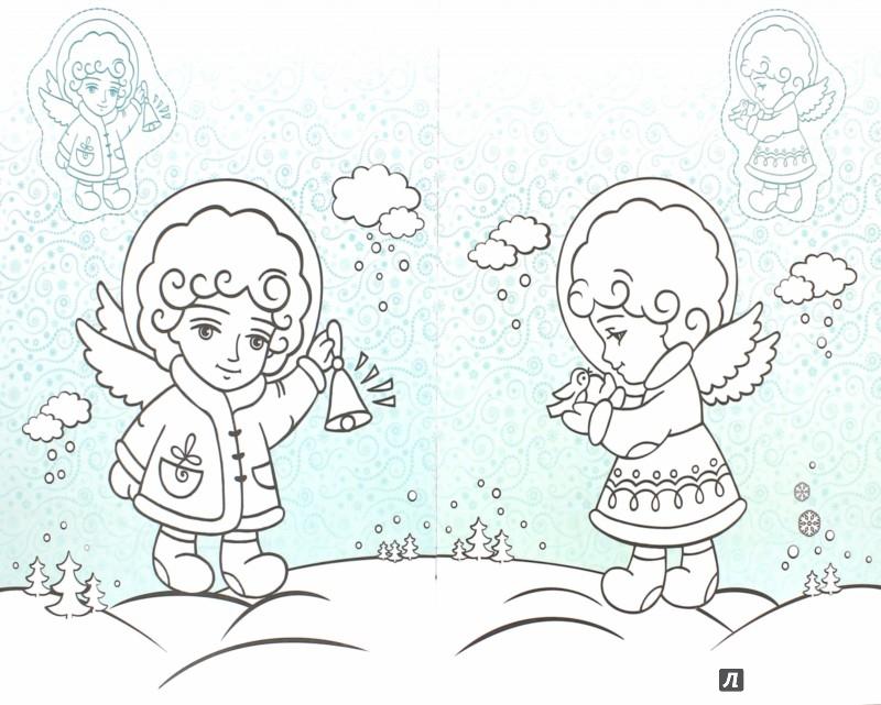 Иллюстрация 1 из 13 для Раскраска. Небесный мир. Рождественский выпуск | Лабиринт - книги. Источник: Лабиринт