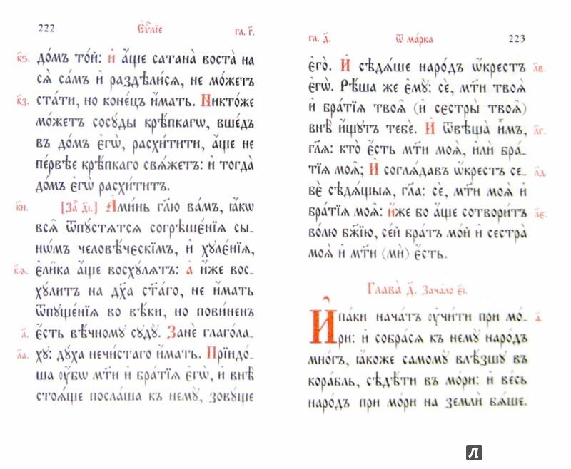 Иллюстрация 1 из 7 для Святое Евангелие Господа нашего Иисуса Христа на церковнославянском языке | Лабиринт - книги. Источник: Лабиринт
