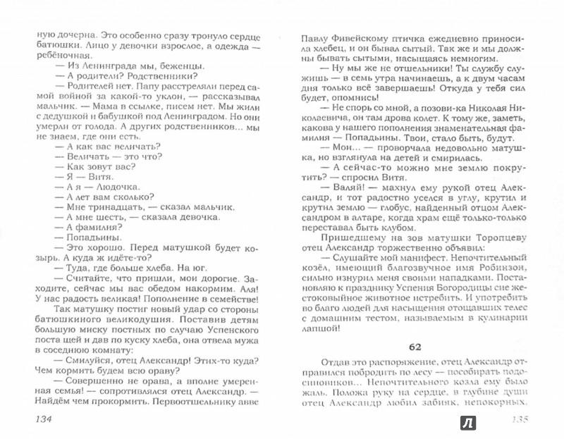 Иллюстрация 1 из 21 для Поп - Александр Сегень | Лабиринт - книги. Источник: Лабиринт