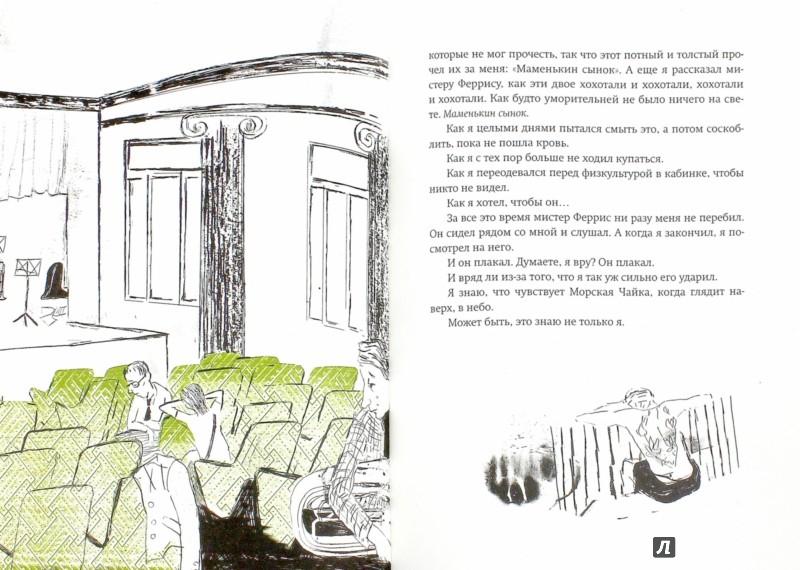 Иллюстрация 1 из 10 для Пока нормально - Гэри Шмидт | Лабиринт - книги. Источник: Лабиринт