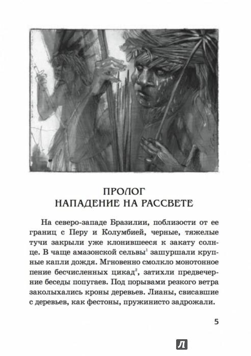 Иллюстрация 1 из 30 для Томек у истоков Амазонки - Альфред Шклярский | Лабиринт - книги. Источник: Лабиринт
