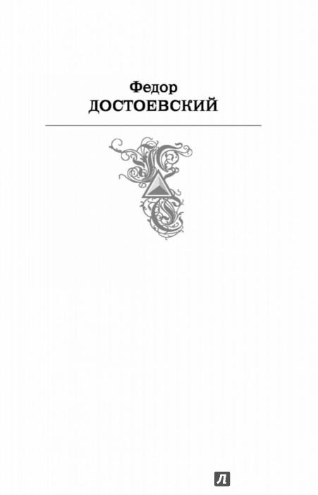 Иллюстрация 1 из 61 для Собрание повестей и рассказов в одном томе - Федор Достоевский | Лабиринт - книги. Источник: Лабиринт