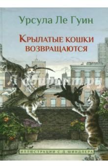 Крылатые кошки возвращаются для кошки