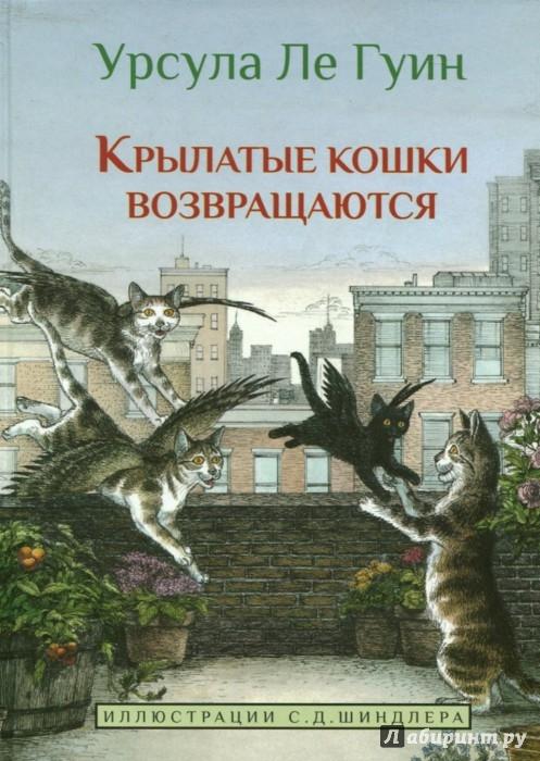 Иллюстрация 1 из 28 для Крылатые кошки возвращаются - Гуин Ле | Лабиринт - книги. Источник: Лабиринт