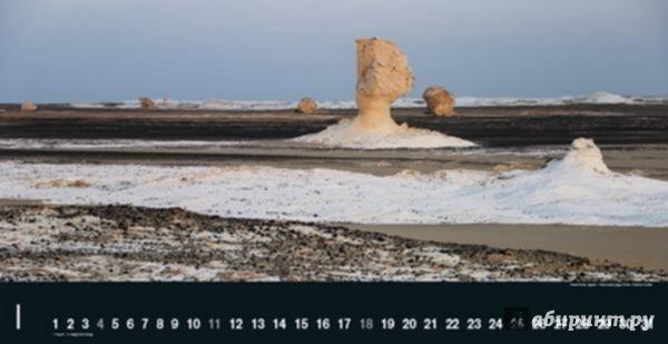 Иллюстрация 1 из 3 для Календарь 2015. МАГИЯ КАМНЕЙ (64х33 см) (77012) - Micha Pawlitzki | Лабиринт - сувениры. Источник: Лабиринт