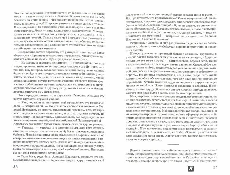 Иллюстрация 1 из 10 для Игрок - Федор Достоевский | Лабиринт - книги. Источник: Лабиринт