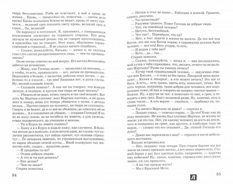 Иллюстрация 1 из 5 для Записки охотника. Рассказы - Иван Тургенев | Лабиринт - книги. Источник: Лабиринт