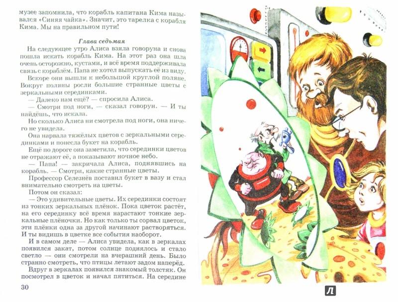 Иллюстрация 1 из 16 для Тайна третьей планеты - Кир Булычев | Лабиринт - книги. Источник: Лабиринт
