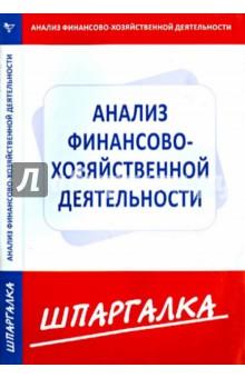 Шпаргалка. Анализ финансово-хозяйственной деятельности предприятия