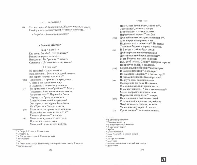 Иллюстрация 1 из 6 для Театр Еврипида - Иннокентий Анненский | Лабиринт - книги. Источник: Лабиринт