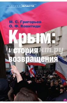 Крым. История возвращения