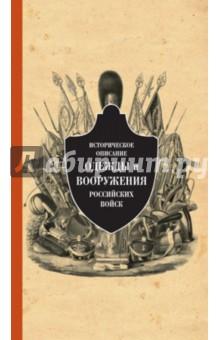 Историческое описание одежды и вооружения российских войск. Часть 13 сефер гамицвот сефер а мицвот часть i