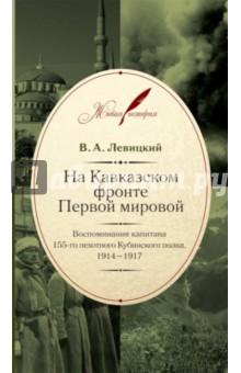 На Кавказском фронте Первой мировой. Воспоминания капитана 155-го пехотного Кубинского полка я сбил целый авиаполк мемуары финского аса