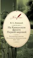 На Кавказском фронте Первой мировой. Воспоминания капитана 155-го пехотного Кубинского полка