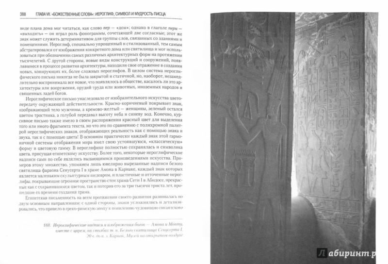 Иллюстрация 1 из 6 для Египет. Вселенная фараонов - Виктор Солкин | Лабиринт - книги. Источник: Лабиринт
