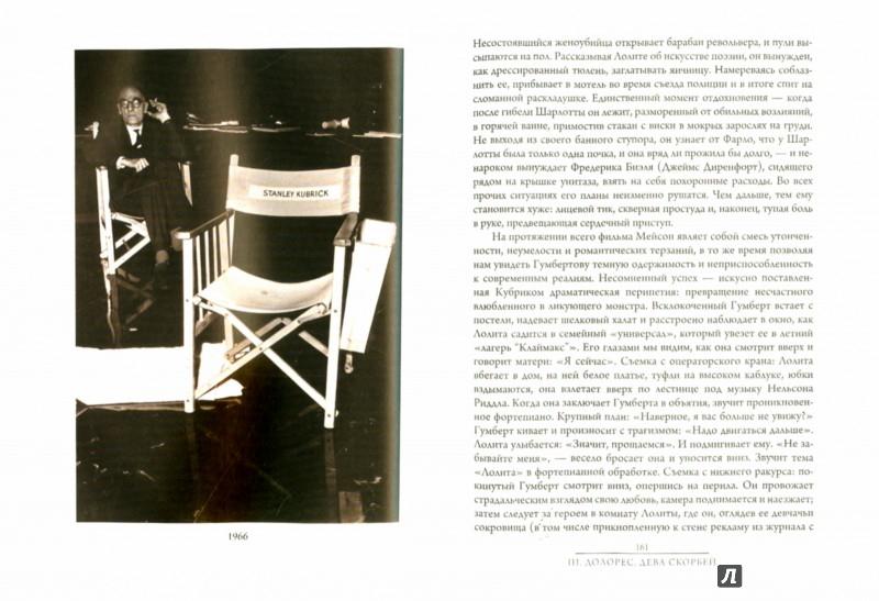 Иллюстрация 1 из 14 для Кубрик - Джеймс Нэрмор | Лабиринт - книги. Источник: Лабиринт