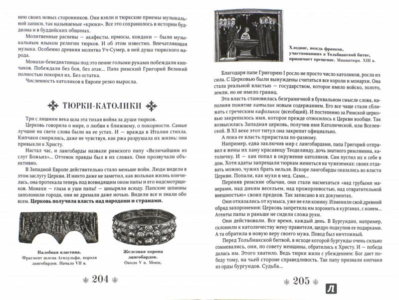 Иллюстрация 1 из 11 для История тюрков - Мурад Аджи | Лабиринт - книги. Источник: Лабиринт
