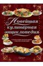 Новейшая кулинарная энциклопедия в пошаговых фотографиях