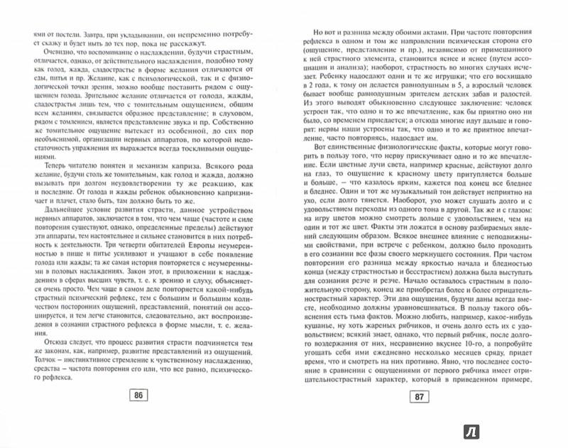 Иллюстрация 1 из 14 для Рефлексы головного мозга - Иван Сеченов | Лабиринт - книги. Источник: Лабиринт