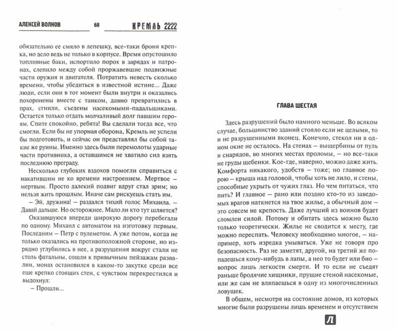 Иллюстрация 1 из 8 для Кремль 2222. Преображенская площадь - Алексей Волков | Лабиринт - книги. Источник: Лабиринт