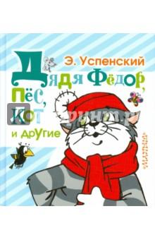 Дядя Фёдор, пёс, кот и другие дядя фёдор пёс и кот и другие истории про простоквашино