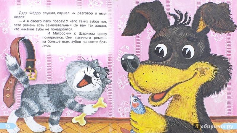 Иллюстрация 1 из 18 для Дядя Фёдор, пёс, кот и другие - Эдуард Успенский | Лабиринт - книги. Источник: Лабиринт