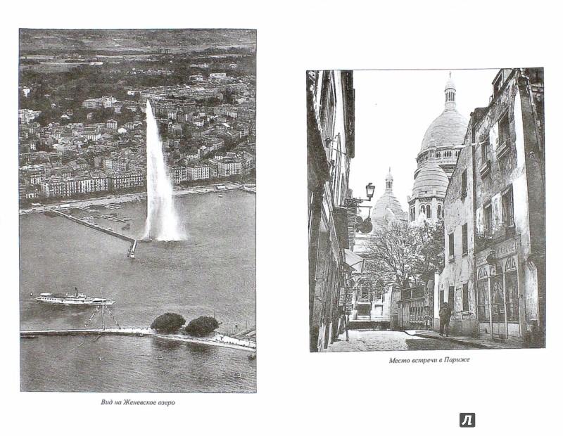 Иллюстрация 1 из 7 для Разведка - это пожизненно - Всеволод Радченко | Лабиринт - книги. Источник: Лабиринт