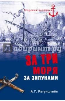 За три моря за зипунами. Морские походы казаков на Черном, Азовском и Каспийском морях
