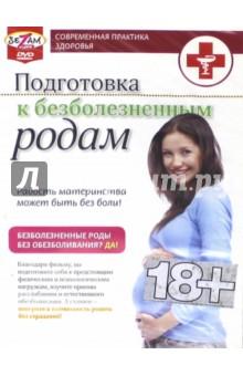Подготовка к безболезненным родам (DVD) игорь борщенко поясница без боли уникальный изометрический тренинг