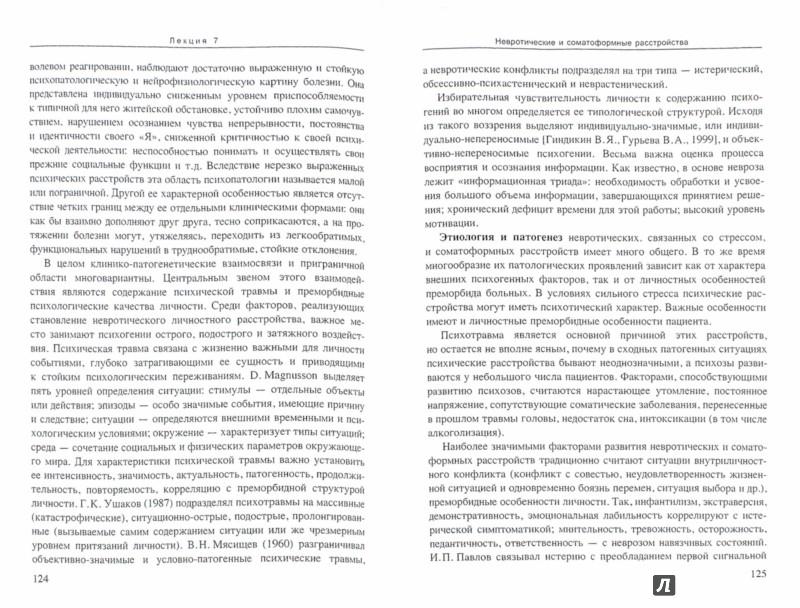 Иллюстрация 1 из 11 для Лекции по психиатрии и наркологии - Дмитрий Хритинин | Лабиринт - книги. Источник: Лабиринт