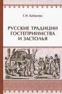 Русские традиции застолья и гостеприимства