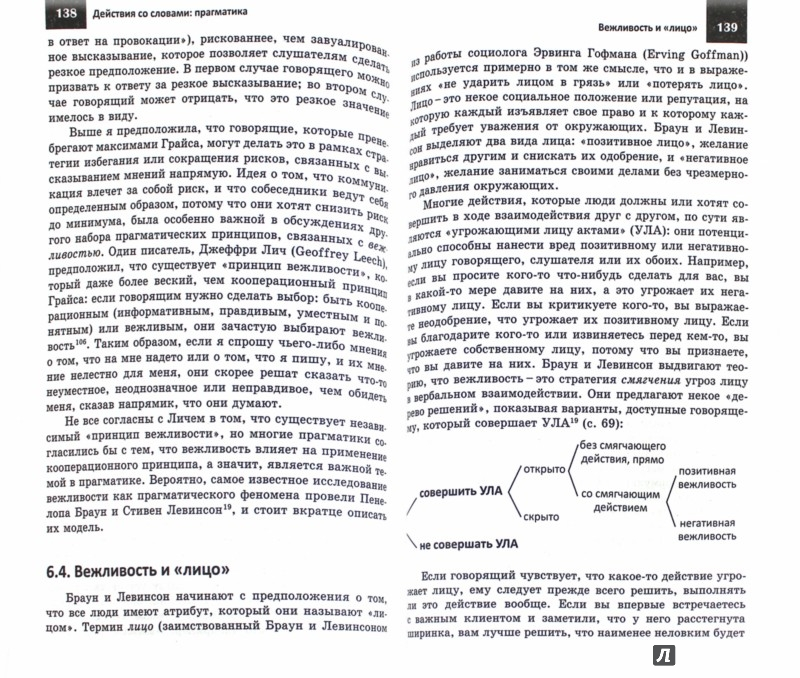Иллюстрация 1 из 7 для Разговорный дискурс. Интерпретации и практики - Дебора Кэмерон | Лабиринт - книги. Источник: Лабиринт