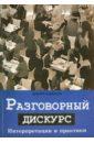Кэмерон Дебора Разговорный дискурс. Интерпретации и практики и п хутыз академический дискурс культурно специфическая система конструирования и трансляции знаний