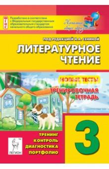 Литературное чтение. 3 класс. Новые тесты. Тренировочная тетрадь. Тренинг, контроль, диагностика