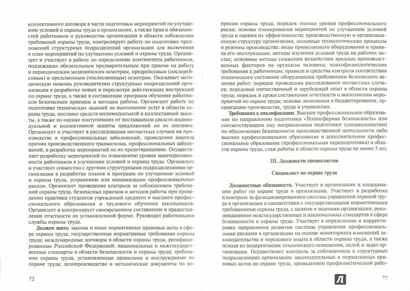 Иллюстрация 1 из 12 для Служба охраны труда в организации. Практическое пособие - Ольга Ефремова | Лабиринт - книги. Источник: Лабиринт