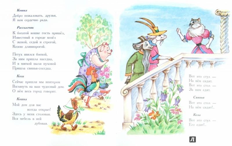 Иллюстрация 1 из 23 для Читаем детям! - Самуил Маршак | Лабиринт - книги. Источник: Лабиринт