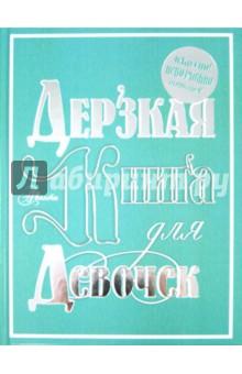 Дерзкая книга для девочек. Классно! Невозможно оторваться!