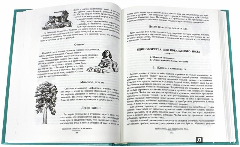 Иллюстрация 1 из 16 для Дерзкая книга для девочек. Классно! Невозможно оторваться! - Баландин, Селезнева, Жукова | Лабиринт - книги. Источник: Лабиринт