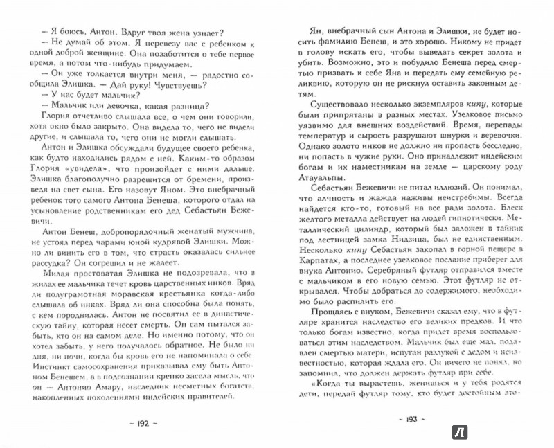 Иллюстрация 1 из 13 для Прыжок ягуара - Наталья Солнцева | Лабиринт - книги. Источник: Лабиринт