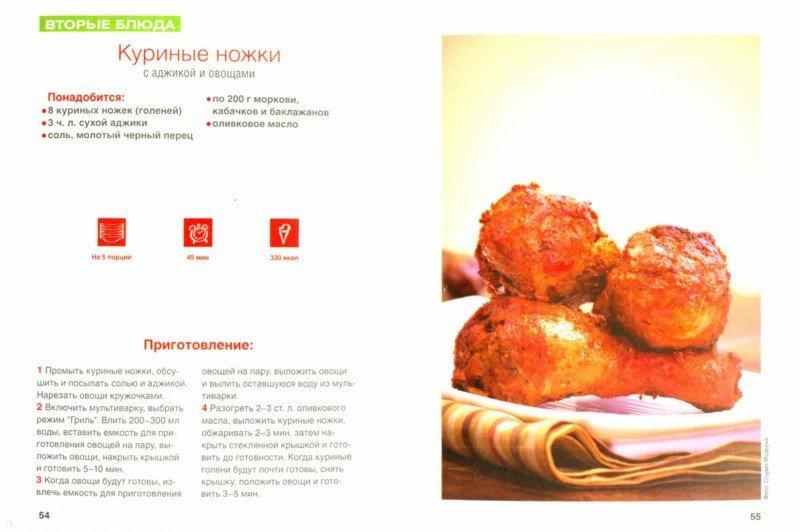 Иллюстрация 1 из 9 для Готовим в мультиварке. 55 рецептов закусок, супов, вторых блюд и выпечки | Лабиринт - книги. Источник: Лабиринт