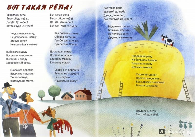 Иллюстрация 1 из 16 для После дождичка в четверг. 20 песен для детей и их родителей (+CD) - Усачев, Пинегин, Богушевская | Лабиринт - книги. Источник: Лабиринт