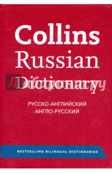 Collins Russian Dictionary. Русско-английский. Англо-русский collins essential chinese dictionary